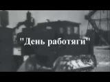 Импресс - День Работяги  Impress - Hunky's Day Alternative Metal