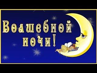 Самое Красивое Пожелание Спокойной ночи Отличное Пожелание чтобы сказать Споко...