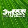 ZOUK (ЗУК) в Москве - ЭнЛайф школа  танцев
