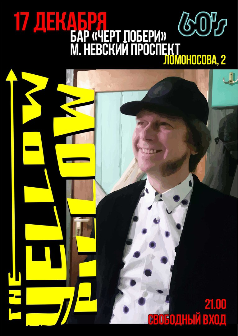17.12 The Yellow Pillow в ЧП! ВХОД FREE