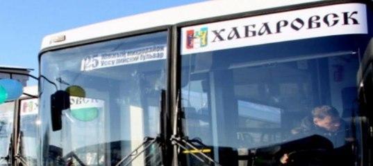 работа кондуктор автопарк ул.промышленная хабаровск