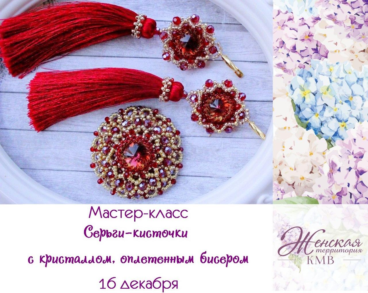 """Афиша Пятигорск Мастер-класс """"Серьги-кисточки"""""""