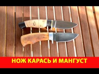 Нож Карась и Мангуст. Подробный обзор.