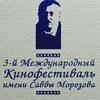 Международный кинофестиваль им.Саввы Морозова