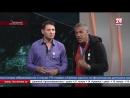 Ситуация с молодежью на полуострове лучше, чем в Европе Об этом в эфире программы «Особый взгляд» на телеканале «Крым 24» заявил