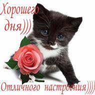 привет)) хорошего настроения........люблю желать людям хорошее)))) ....желайте и вы)))) как я лой ивер)