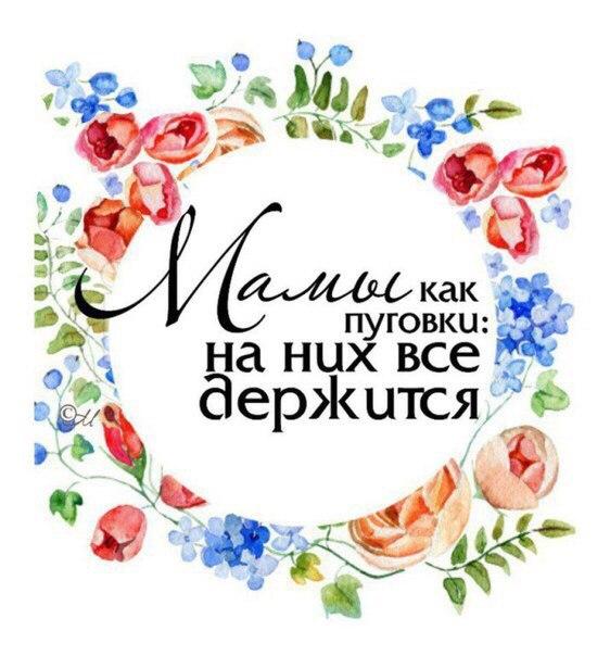 С праздником наших мам!!!