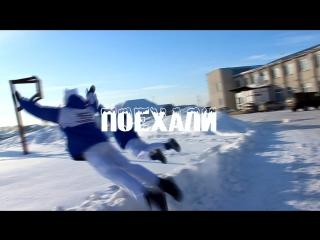 Снежный Десант ТОРНАДО 2к17 - ФЛЕШБЭК