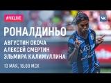 #VKLive: Роналдиньо в прямом эфире ответил на вопросы пользователей ВКонтакте