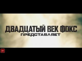 Бегущий в лабиринте: Лекарство от смерти (2018) - Русский трейлер (Дублированный)