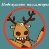 Подслушано пассажиры Челябинск