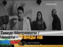 Тимур Метревели / Чинати - Танцы на стёклах. По мотивам сериала Клан Ювелиров