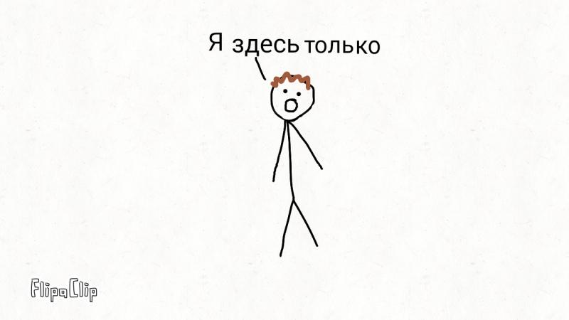 Анимейшн в флипе(9(