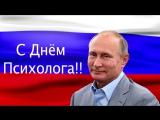 Путин поздравляет с Днем психолога