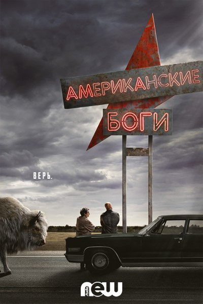Американские боги 1 сезон 1-4 серия NewStudio | American Gods