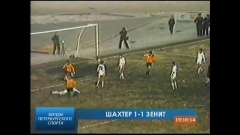 Чемпионат СССР1984.Шахтёр (Донецк) 1-1 Зенит(Ленинград)