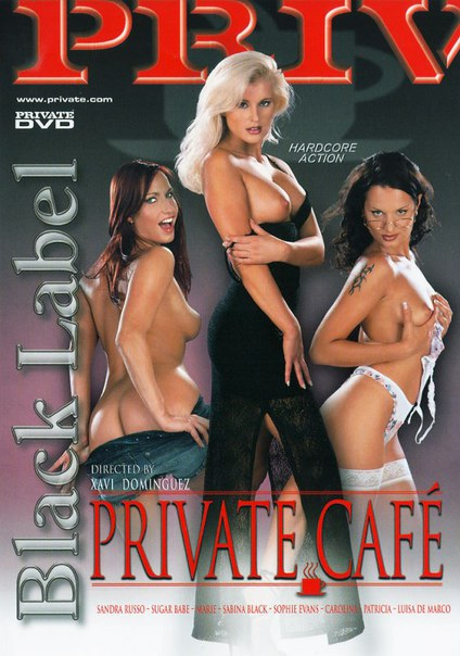 private cafe год