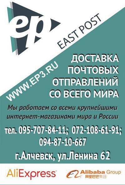 East Post