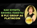 Platincoin Как купить бизнес пакет в PLC GROUP AG Инструкция по покупке пакета платинкоин
