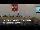 Вячеслав Володин призвал депутатов голосовать по совести