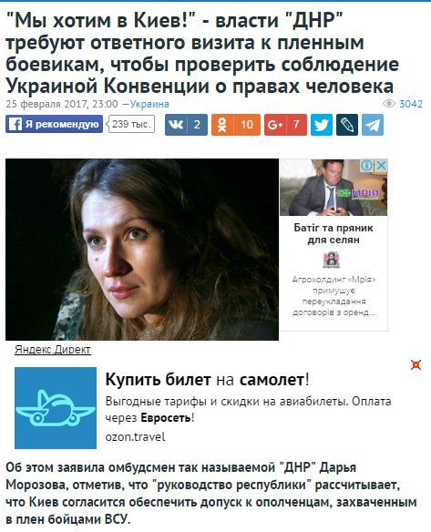 Савченко второй раз приехала в колонию оккупированной Макеевки, где содержатся украинские заложники - Цензор.НЕТ 2953