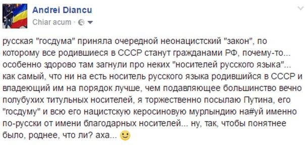 Затулин и Поклонская предлагают давать гражданство РФ всем выходцам из постсоветского пространства, знающим русский язык - Цензор.НЕТ 5750