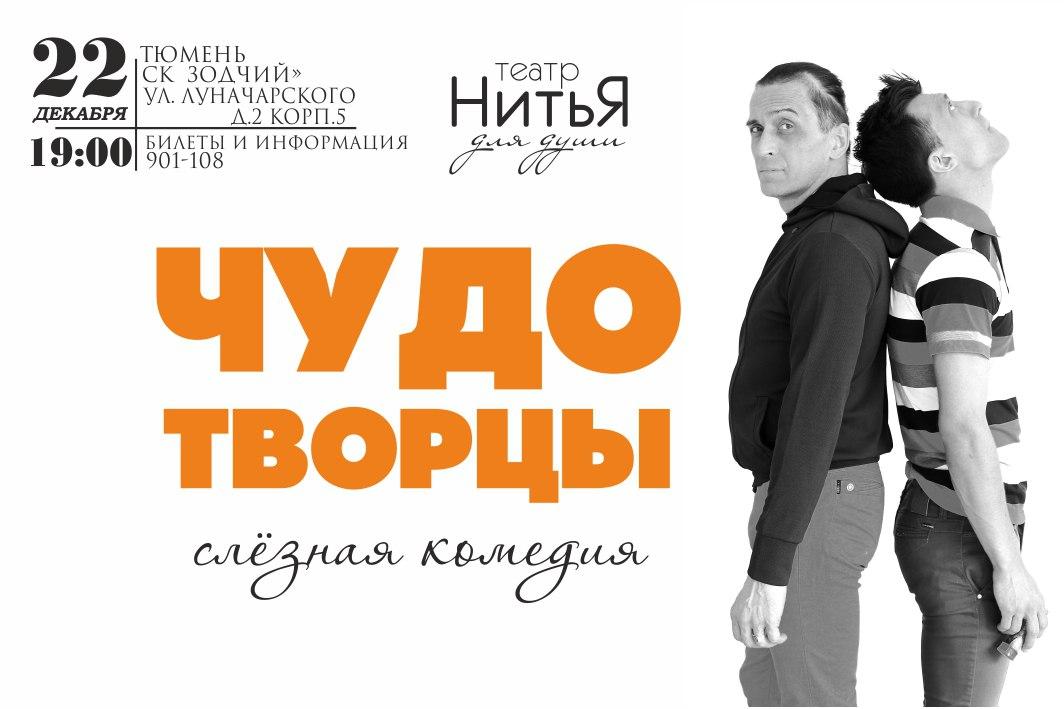 Афиша Тюмень Театр НитьЯ спектакль ЧУДОтворцы