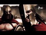 Сражение при Фермопилах (кф 300 спартанцев)
