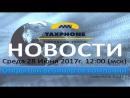 Таксфон - Новости 28.06.17 / TAXPHONE