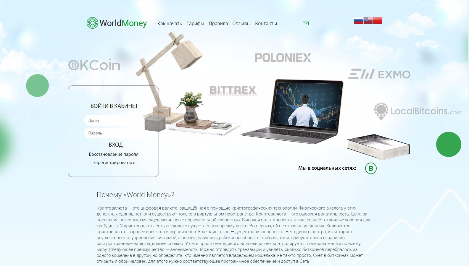 Постер к новости World Money