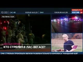 «Россия24» ошибочно назвала комика Сэма Хайда виновником расстрела в Лас-Вегасе