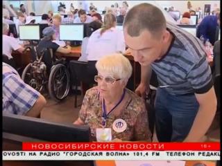 В Новосибирск съехались лучшие кибер-бабушки и дедушки страны