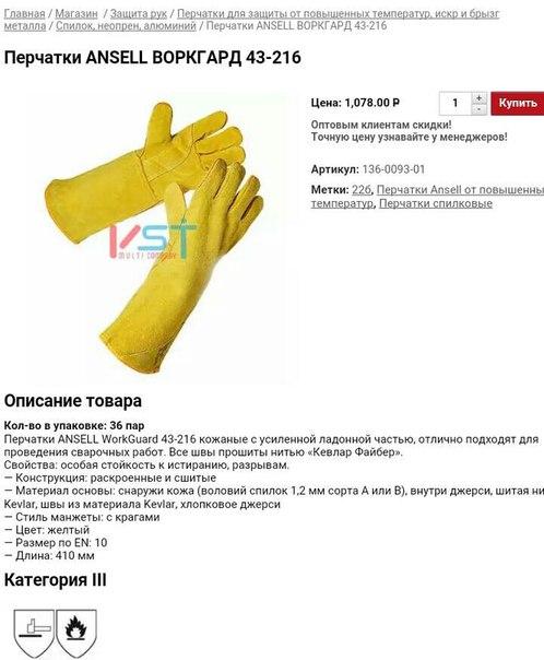 Перчатки-краги ANSELL ВОРКГАРД 43-216,2 пары,новые!Писать в лс!