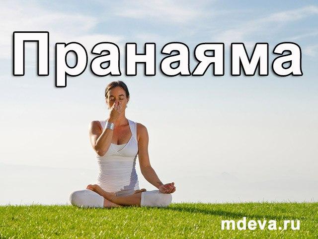Пранаяма