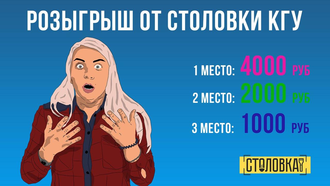 Афиша Калуга ХАЛЯВКА ОТ СТОЛОВКИ КГУ (до 21 декабря)