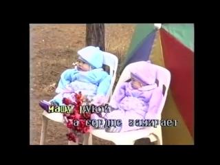 Темиртау в 90-е. Вероятно лето 1998 г. Караоке по Темиртауски