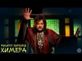 Филипп Киркоров - Химера - (Премьера клипа, 2017) Стихи Михаил Гуцериев