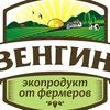 "СППК ""Зенгин"""