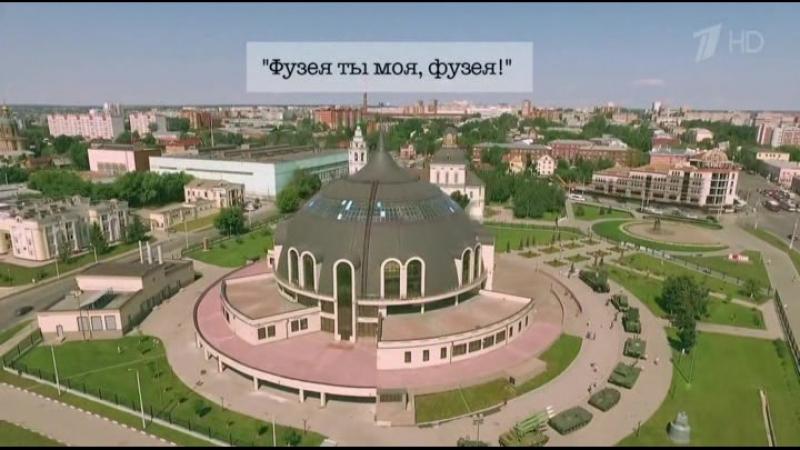 34.Тула и ее окрестности.01.10.2017.HDTVRip.Files-х