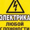 Электромонтаж в Поварово, Солнечногорский район