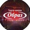 """Театр-Школа""""Образ"""" Белгород"""