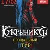 17/02 | Кукрыниксы | Екатеринбург / TeleClub