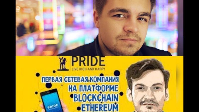Pride International. Обзор проекта. Андрей Фрейлин VS Андрей Лялин