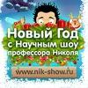 Научное шоу профессора Николя (Москва)