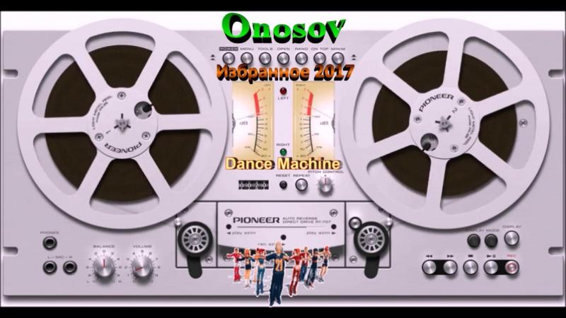 Prokaznik ПРОЕКТ Оnosov- Dance Мachine(Избранное 2017)