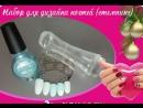 Набор для дизайна ногтей стемпинг от Магазина материалов для ногтей