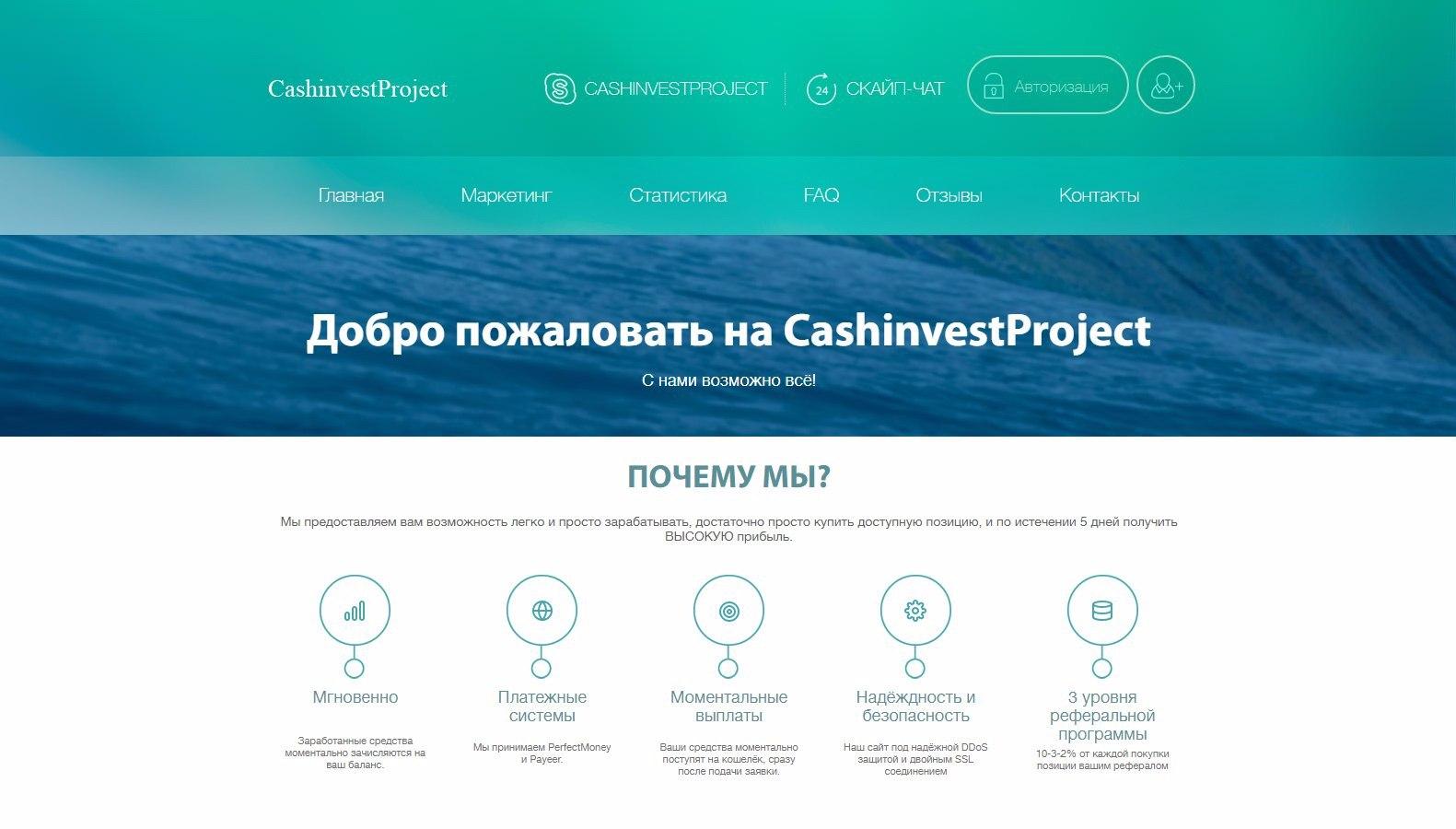Постер к новости Cash Invest Project