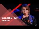 ГОРОД 312 - Пружина (концерт ЧБК 28.10.2016)