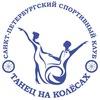 "Спортивный клуб ""Танец на колесах"""