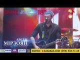 РЕКЛАМА - Концерт Арсена Мирзояна в Покровске